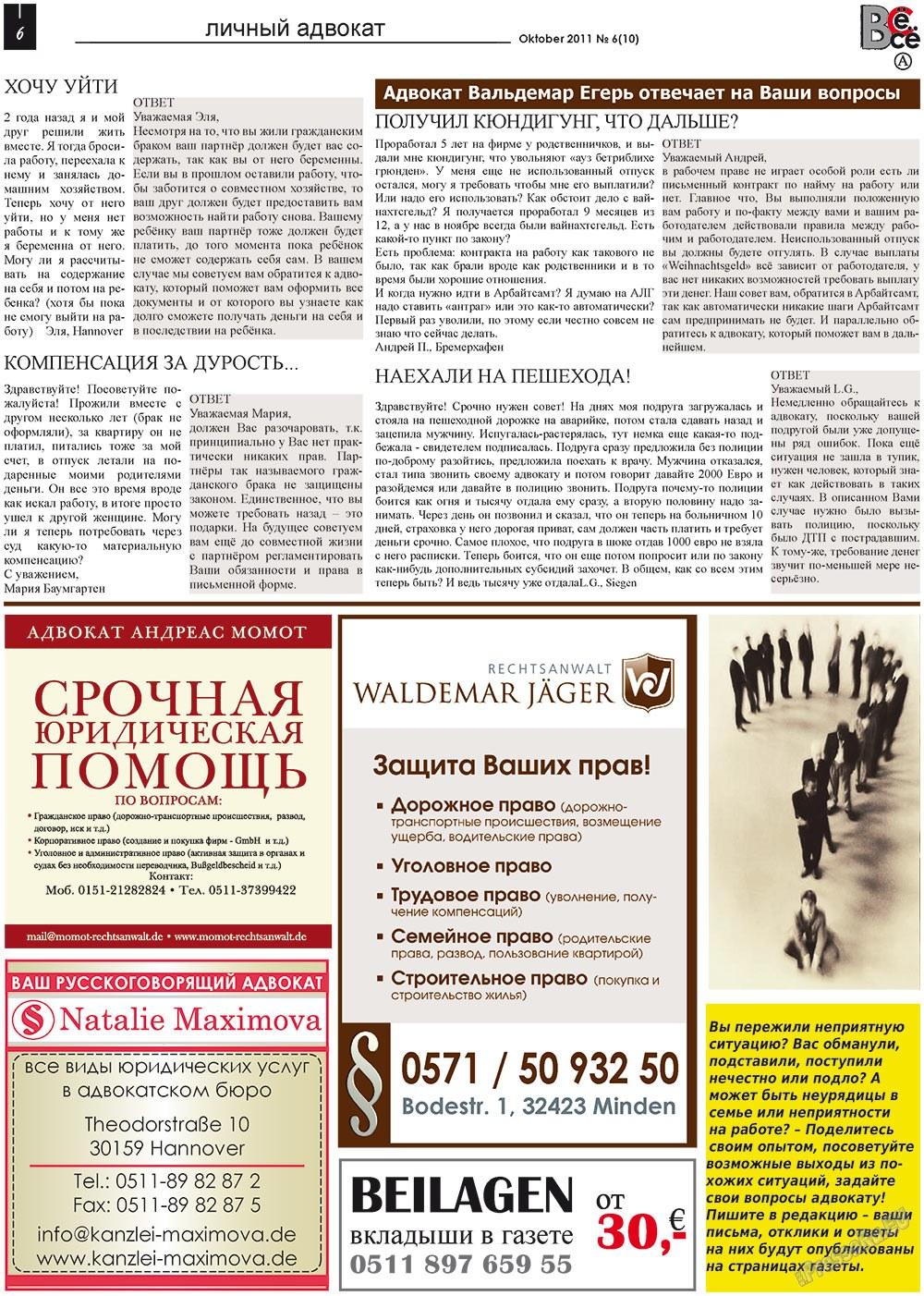 Все pro все (газета). 2011 год, номер 6, стр. 6