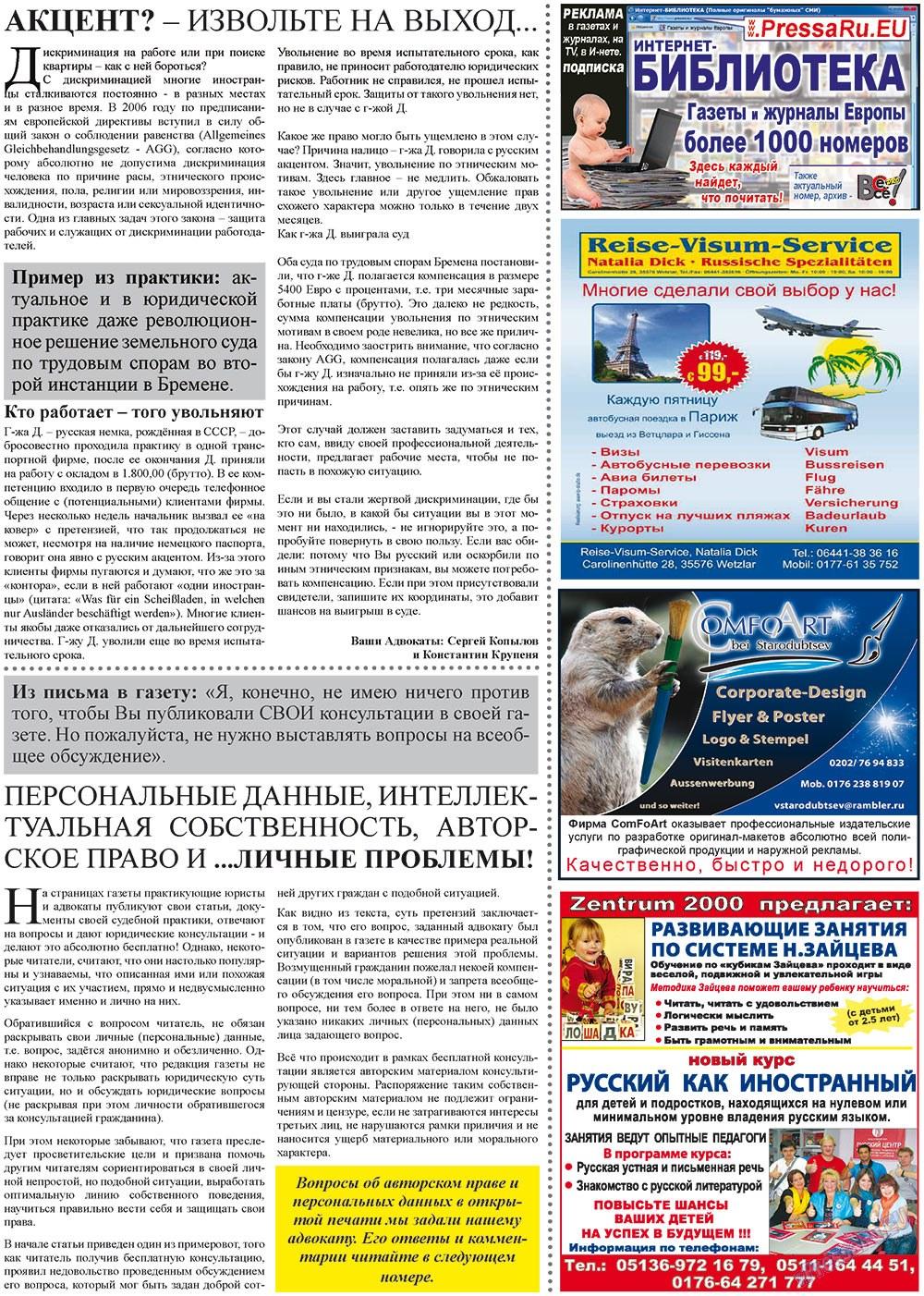 Все pro все (газета). 2011 год, номер 6, стр. 7
