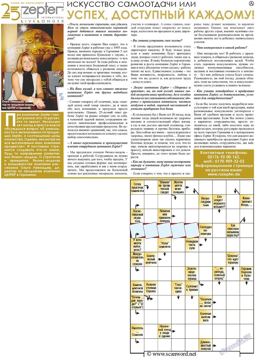 Все pro все (газета). 2011 год, номер 6, стр. 8