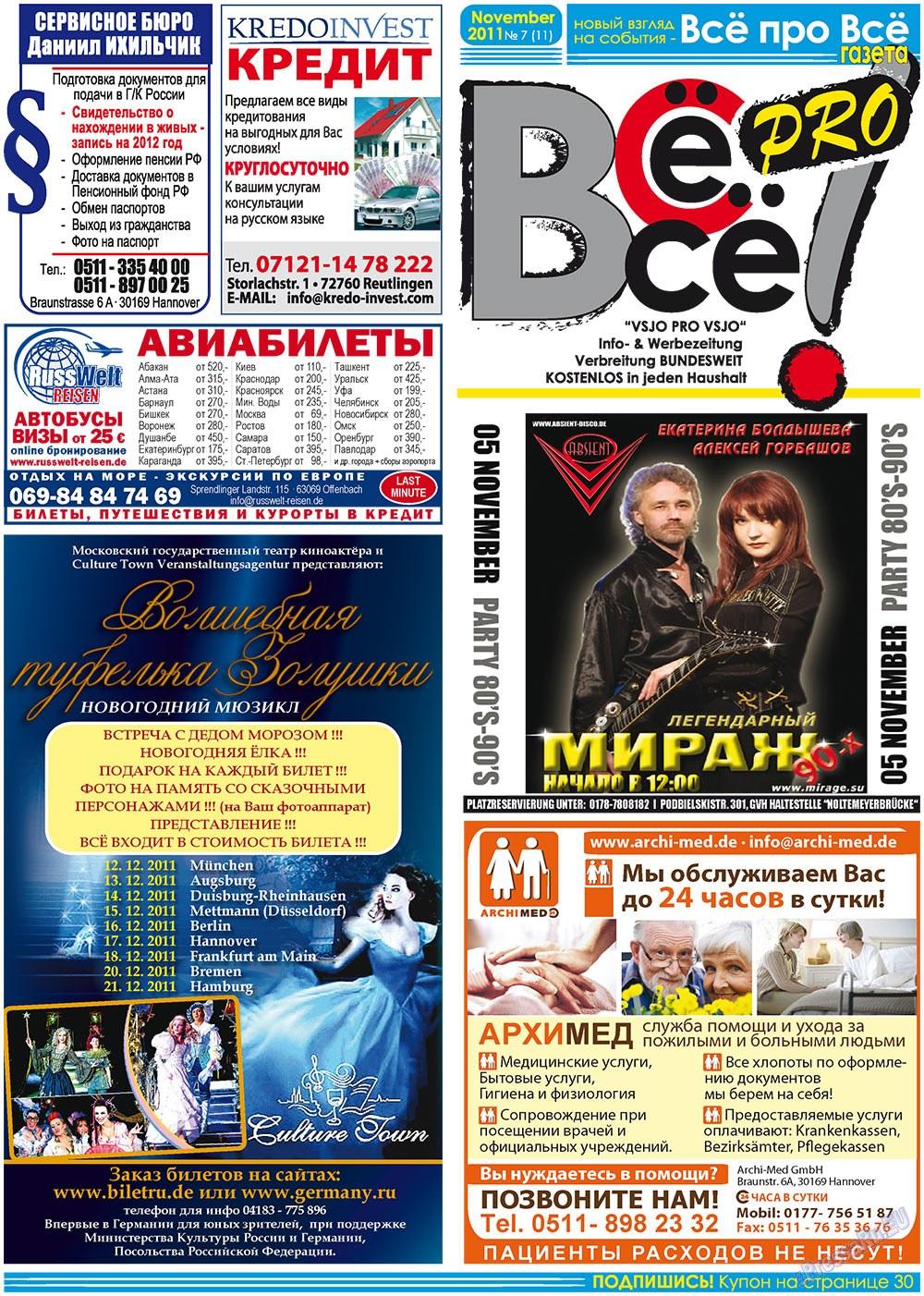 Все pro все (газета). 2011 год, номер 7, стр. 1