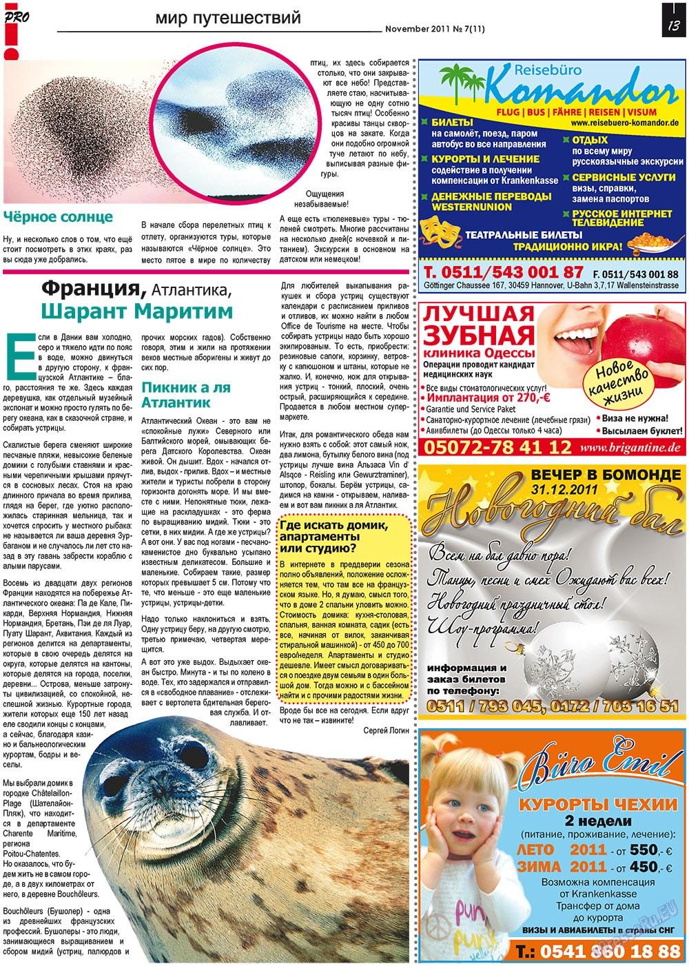 Все pro все (газета). 2011 год, номер 7, стр. 13