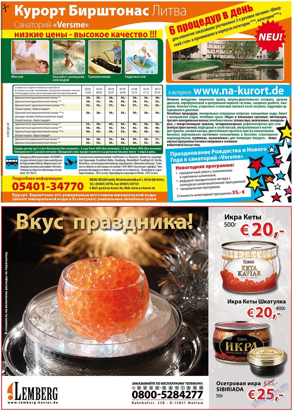 Все pro все (газета). 2011 год, номер 7, стр. 15