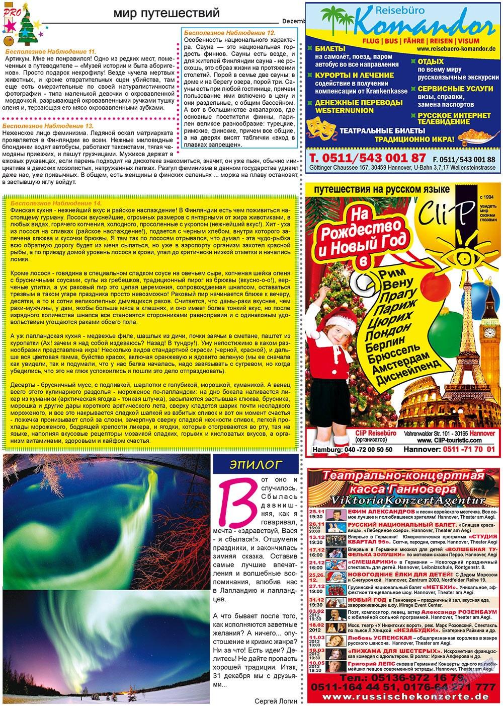 Все pro все (газета). 2011 год, номер 8, стр. 13