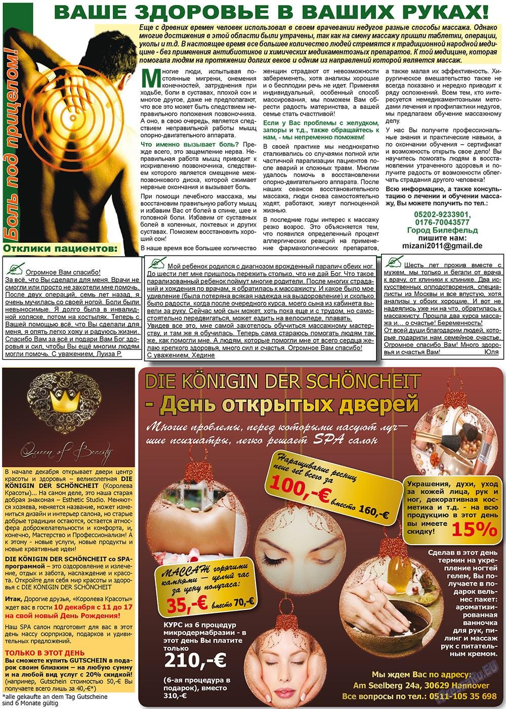 Все pro все (газета). 2011 год, номер 8, стр. 19