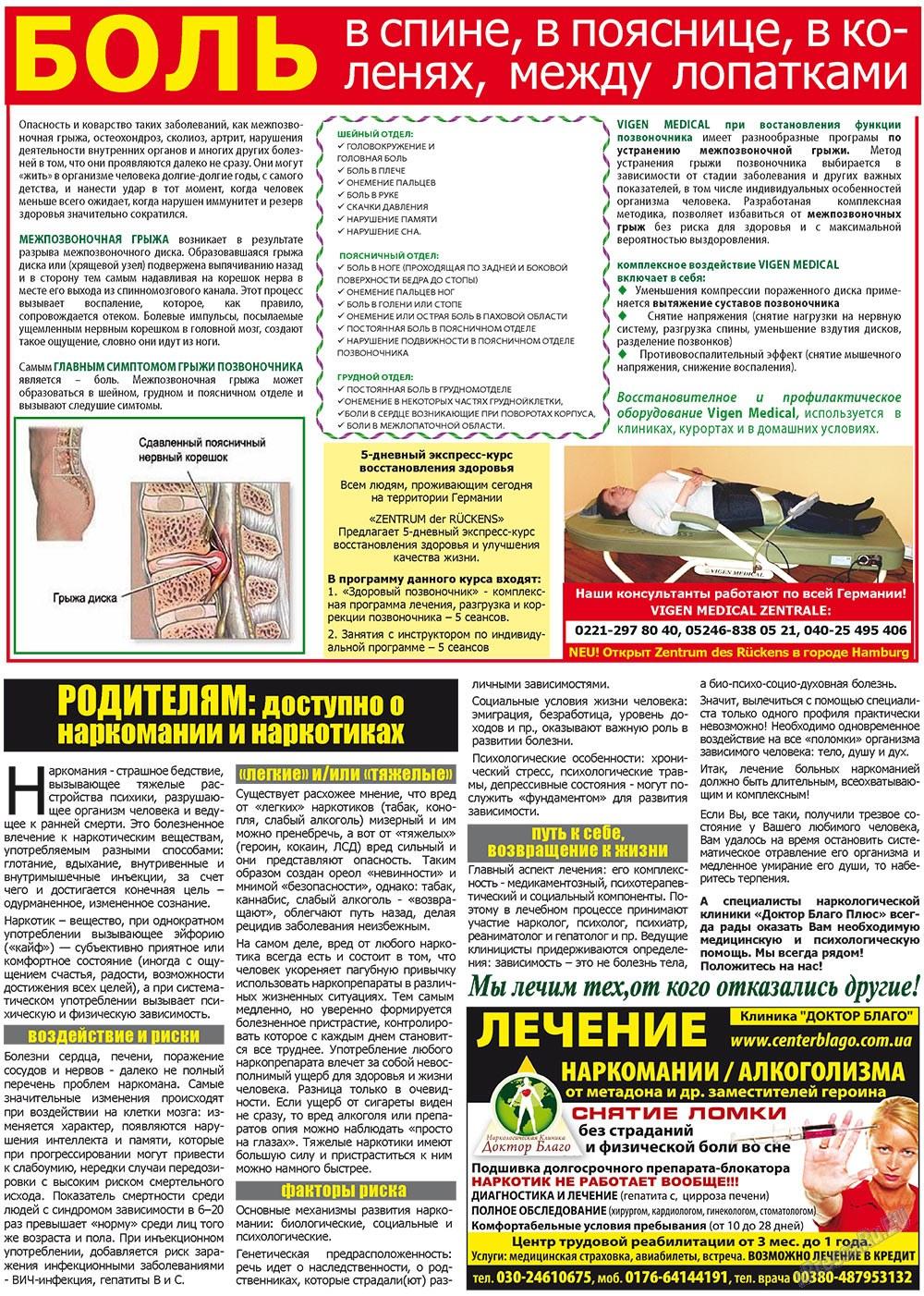 Все pro все (газета). 2011 год, номер 8, стр. 22