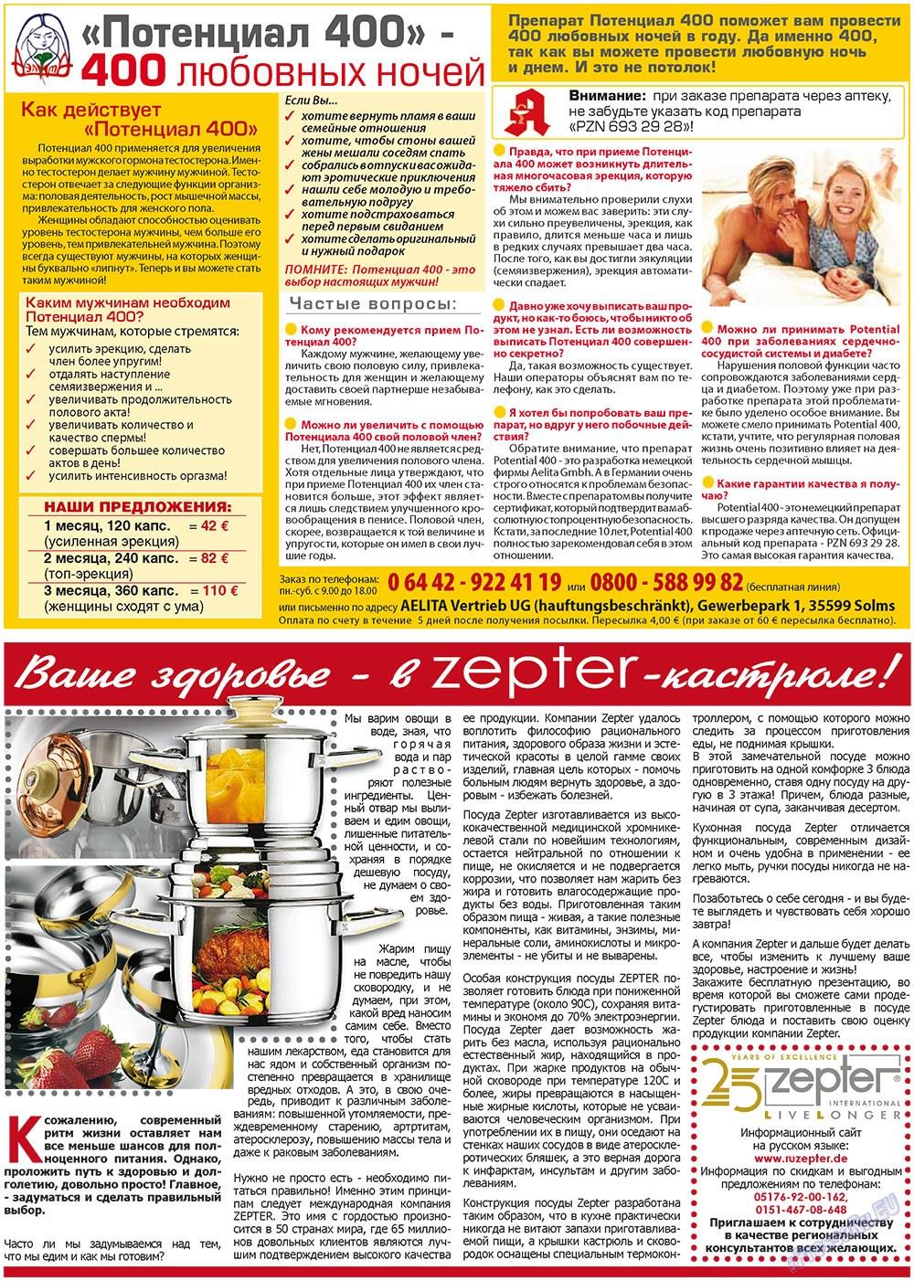 Все pro все (газета). 2011 год, номер 8, стр. 23