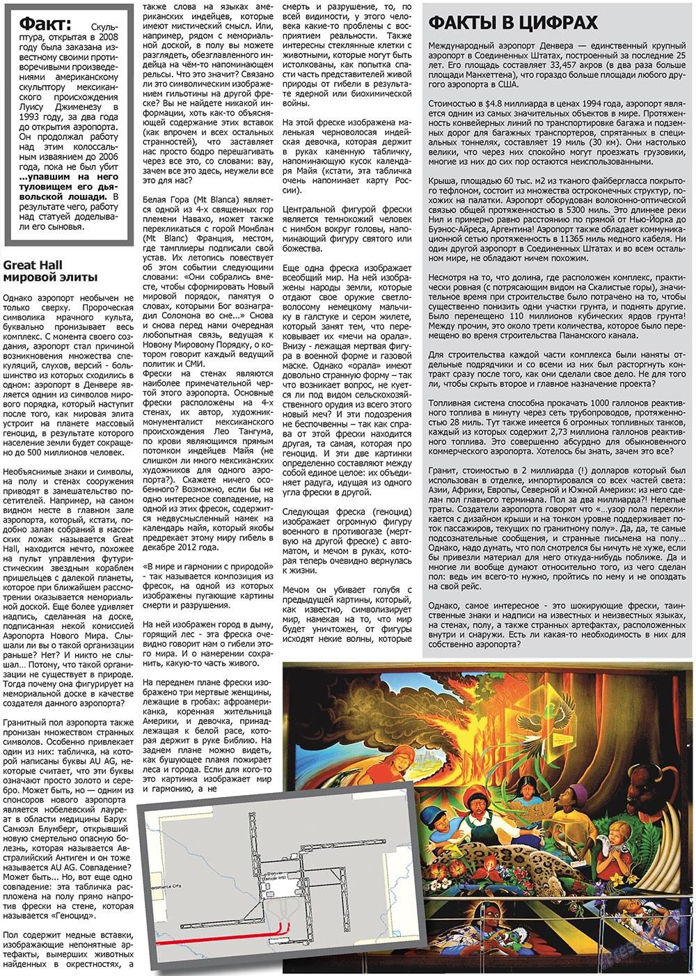 Все pro все (газета). 2011 год, номер 8, стр. 27