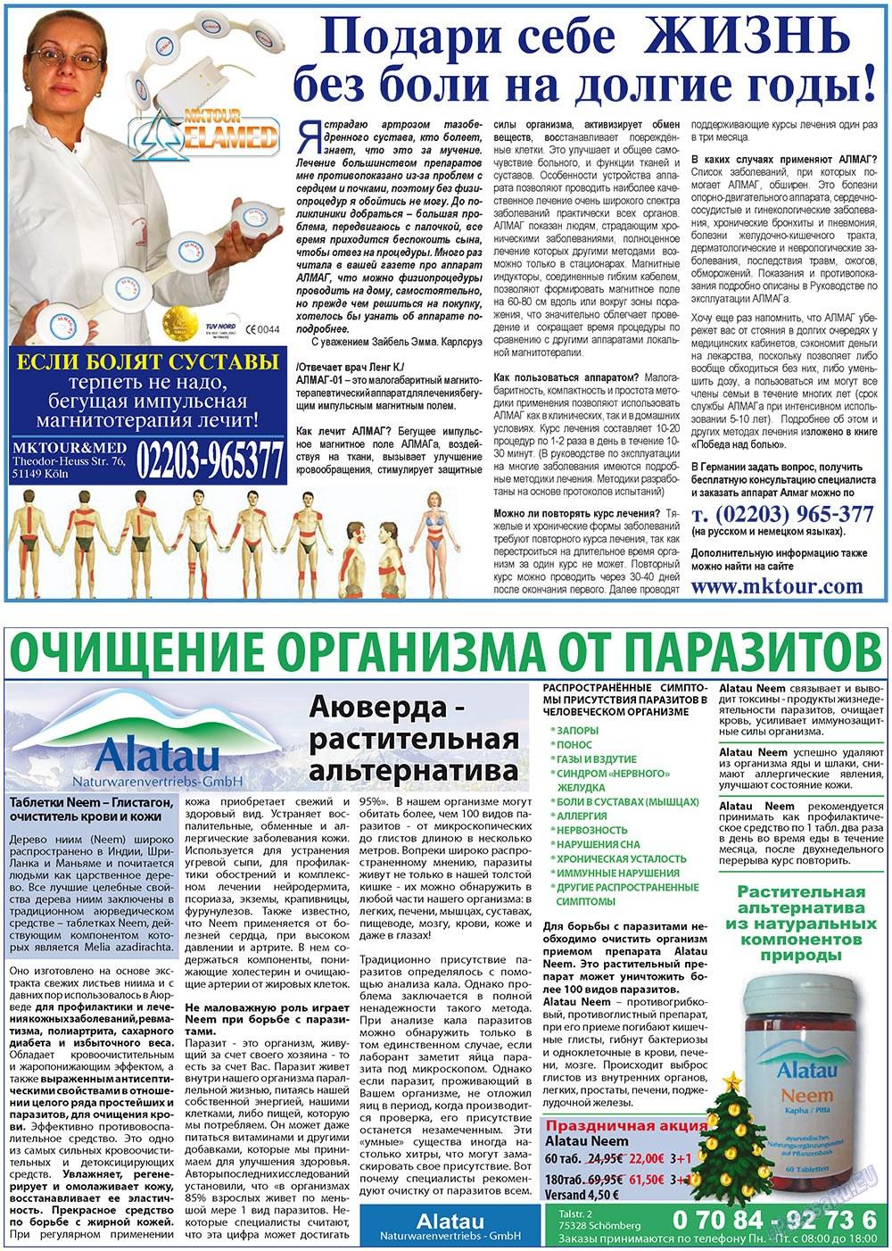 Все pro все (газета). 2011 год, номер 8, стр. 30