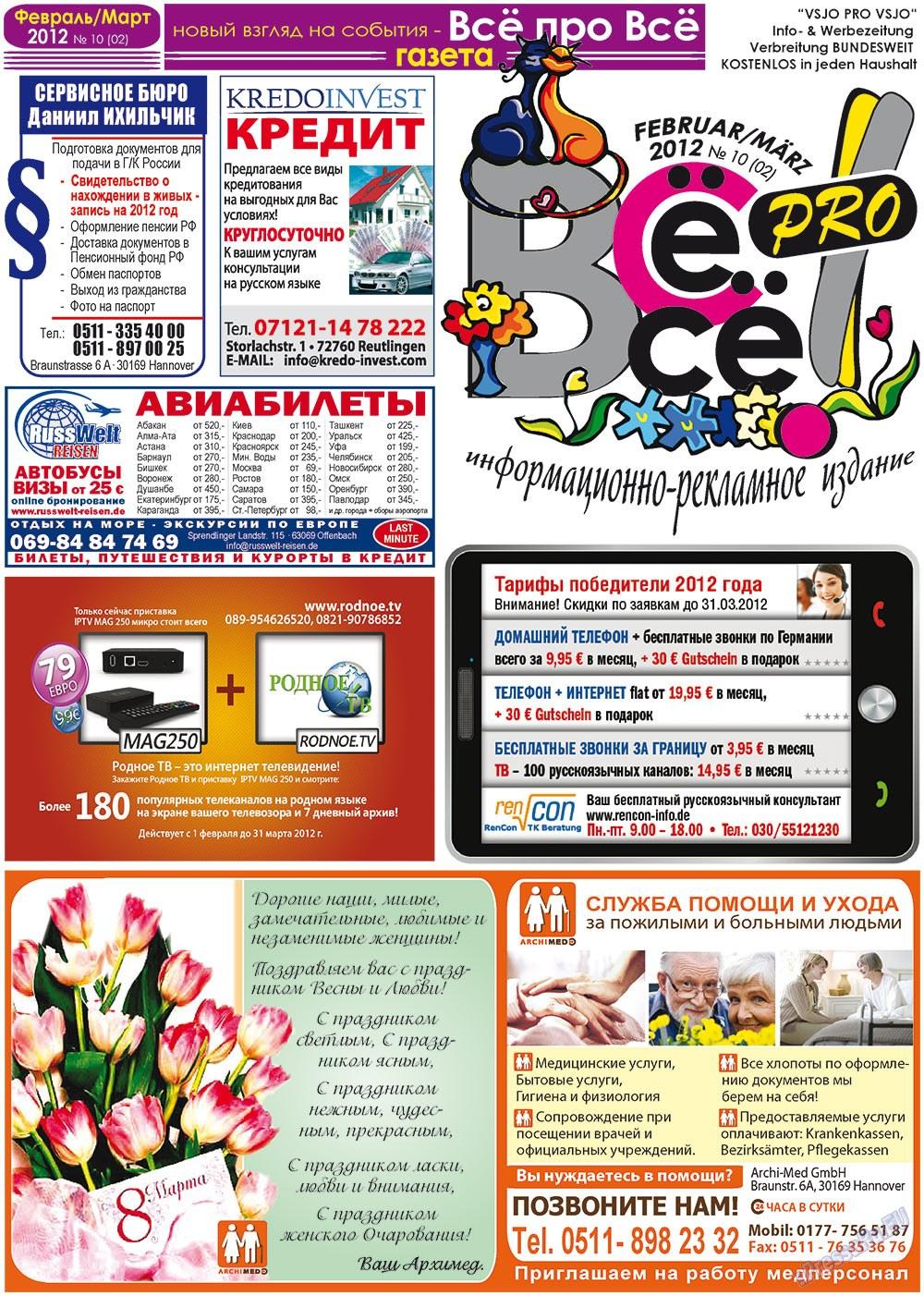 Все pro все (газета). 2012 год, номер 10, стр. 1