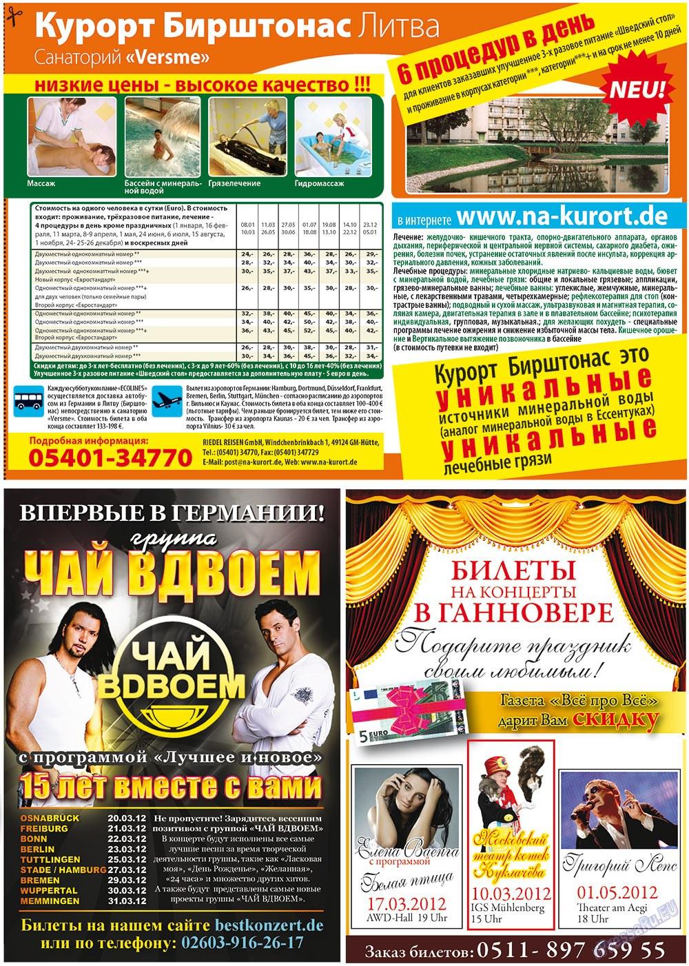 Все pro все (газета). 2012 год, номер 10, стр. 3
