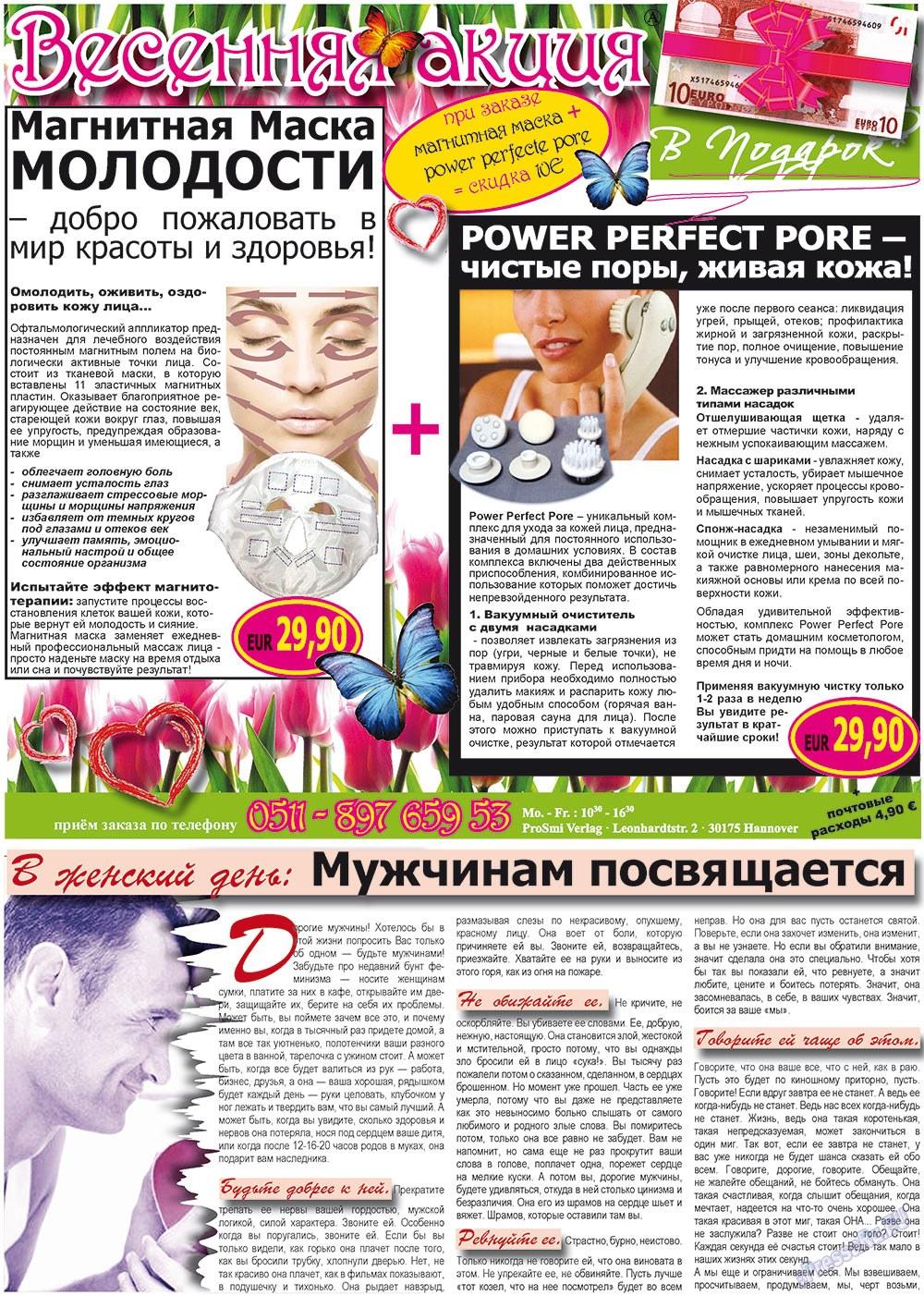 Все pro все (газета). 2012 год, номер 10, стр. 8