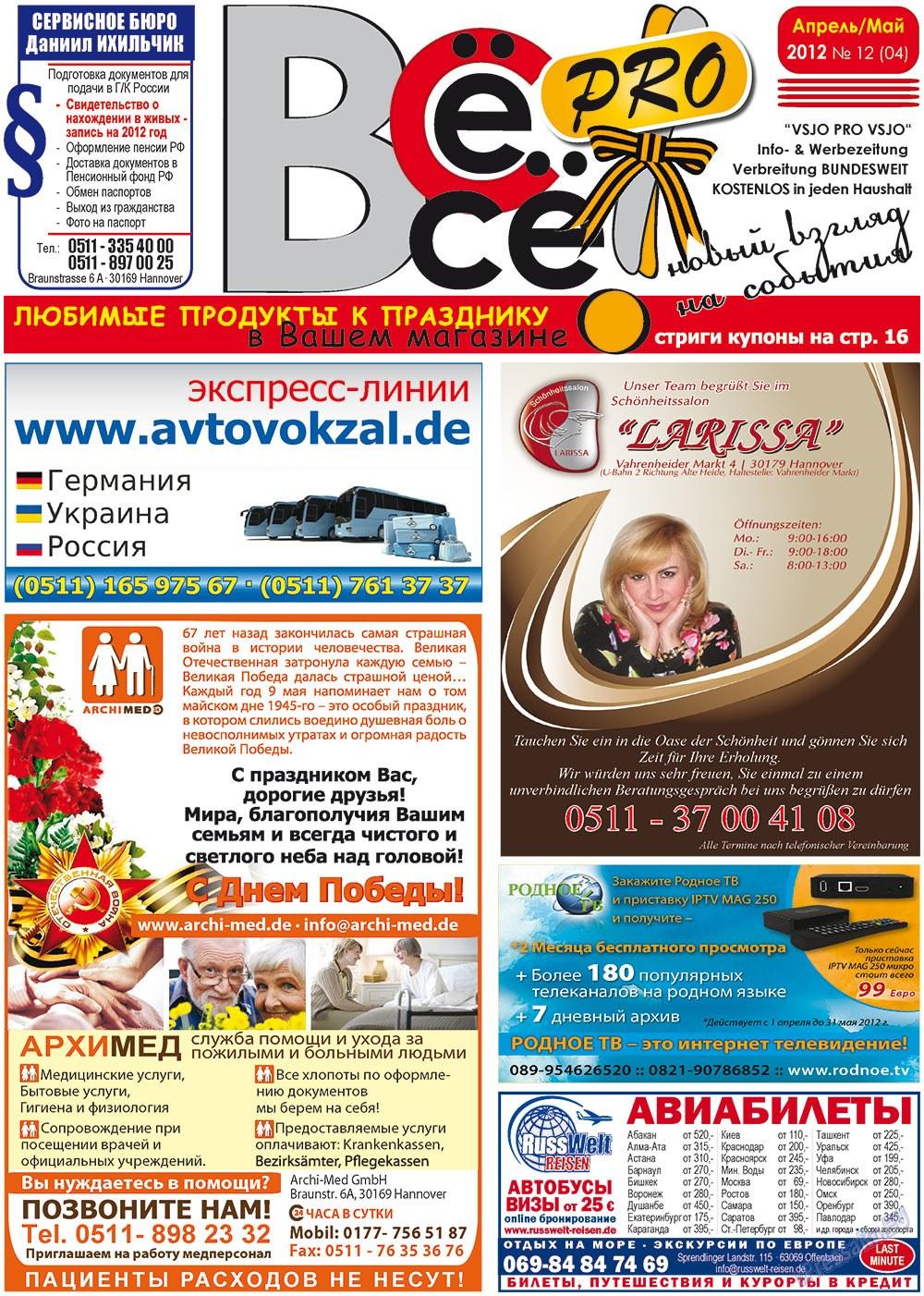 Все pro все (газета). 2012 год, номер 12, стр. 1