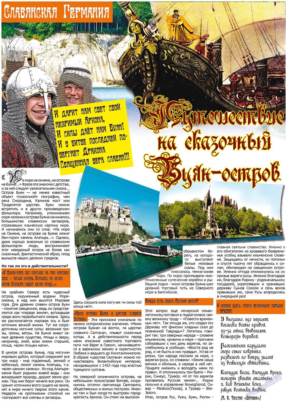 Все pro все (газета). 2012 год, номер 12, стр. 14