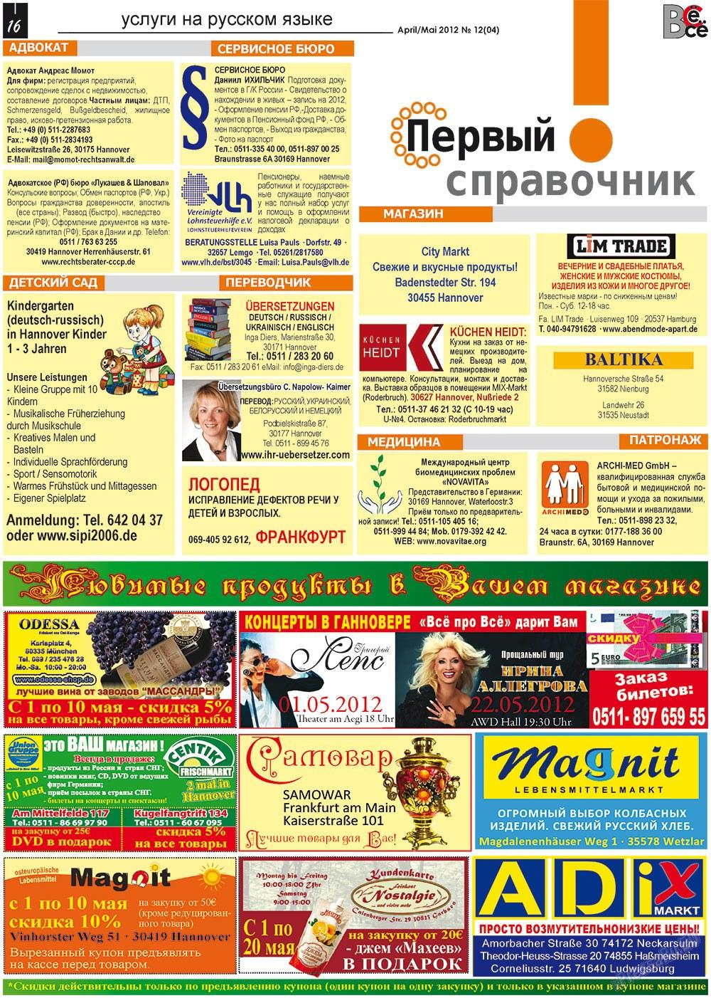 Все pro все (газета). 2012 год, номер 12, стр. 16