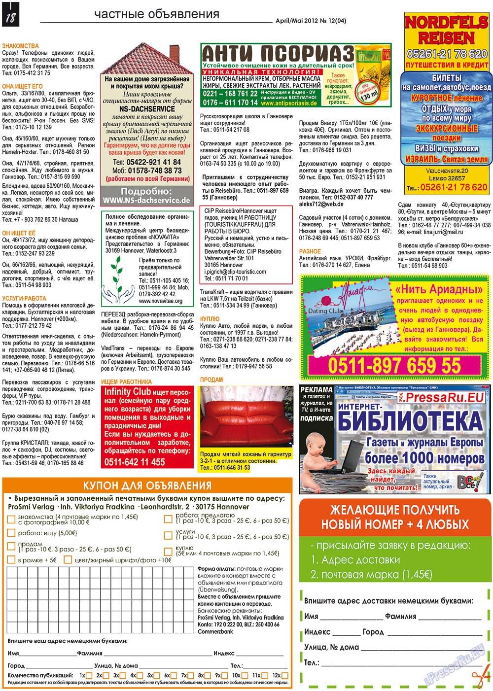 Все pro все (газета). 2012 год, номер 12, стр. 18
