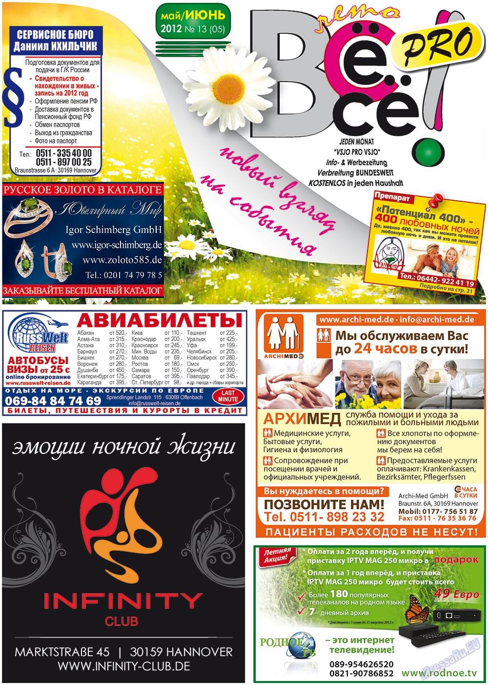 Все pro все (газета). 2012 год, номер 13, стр. 1