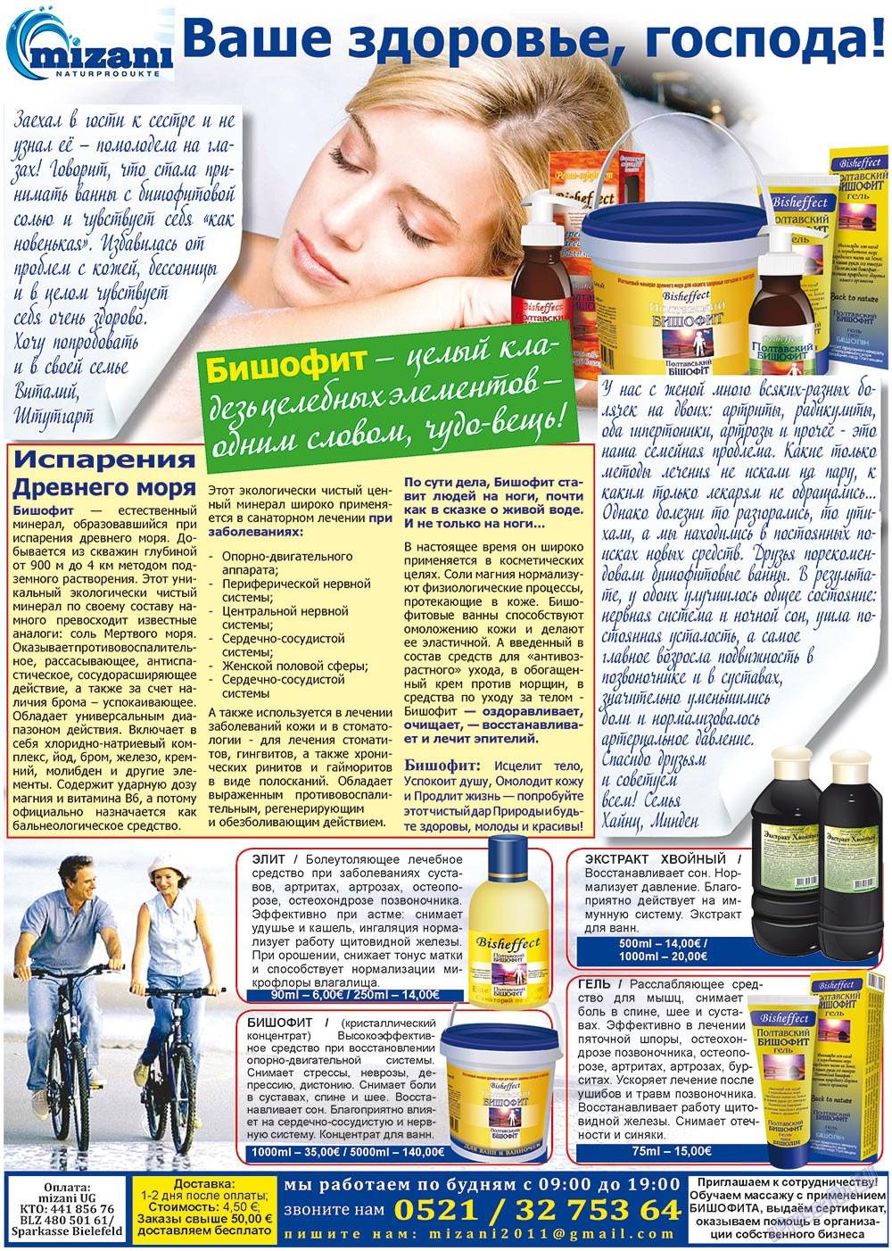 Все pro все (газета). 2012 год, номер 13, стр. 20