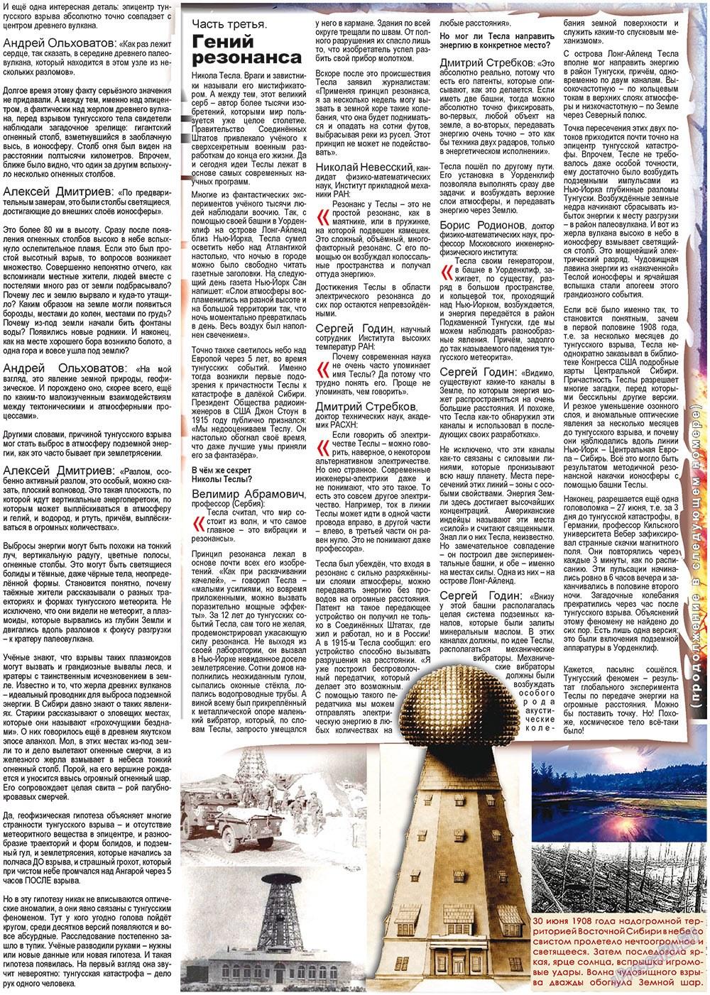 Все pro все (газета). 2012 год, номер 13, стр. 27