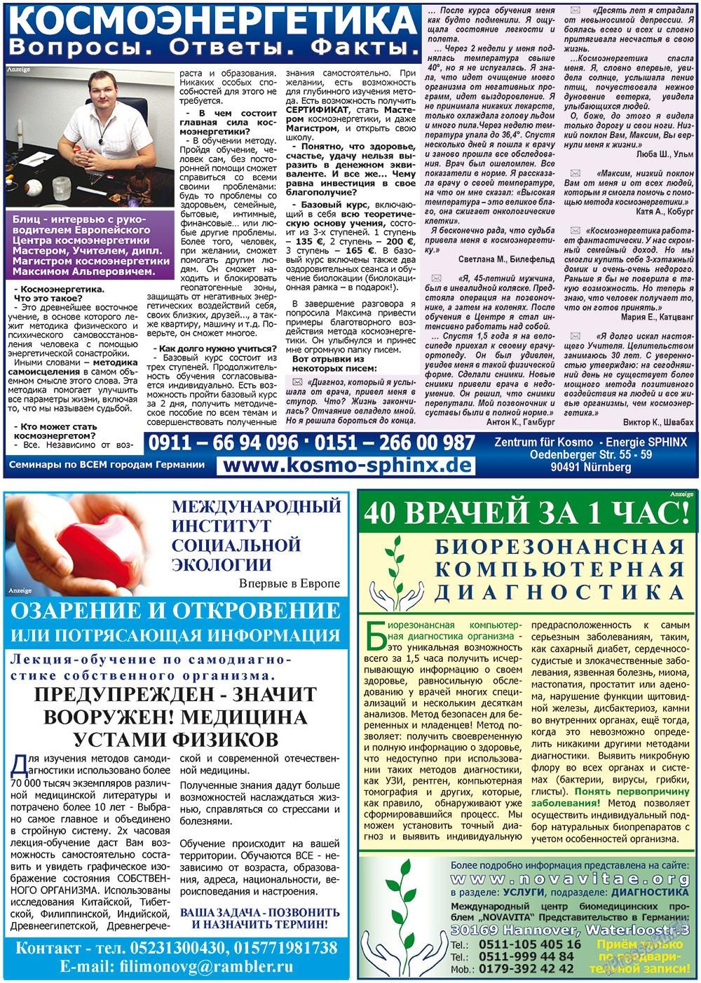 Все pro все (газета). 2012 год, номер 13, стр. 6