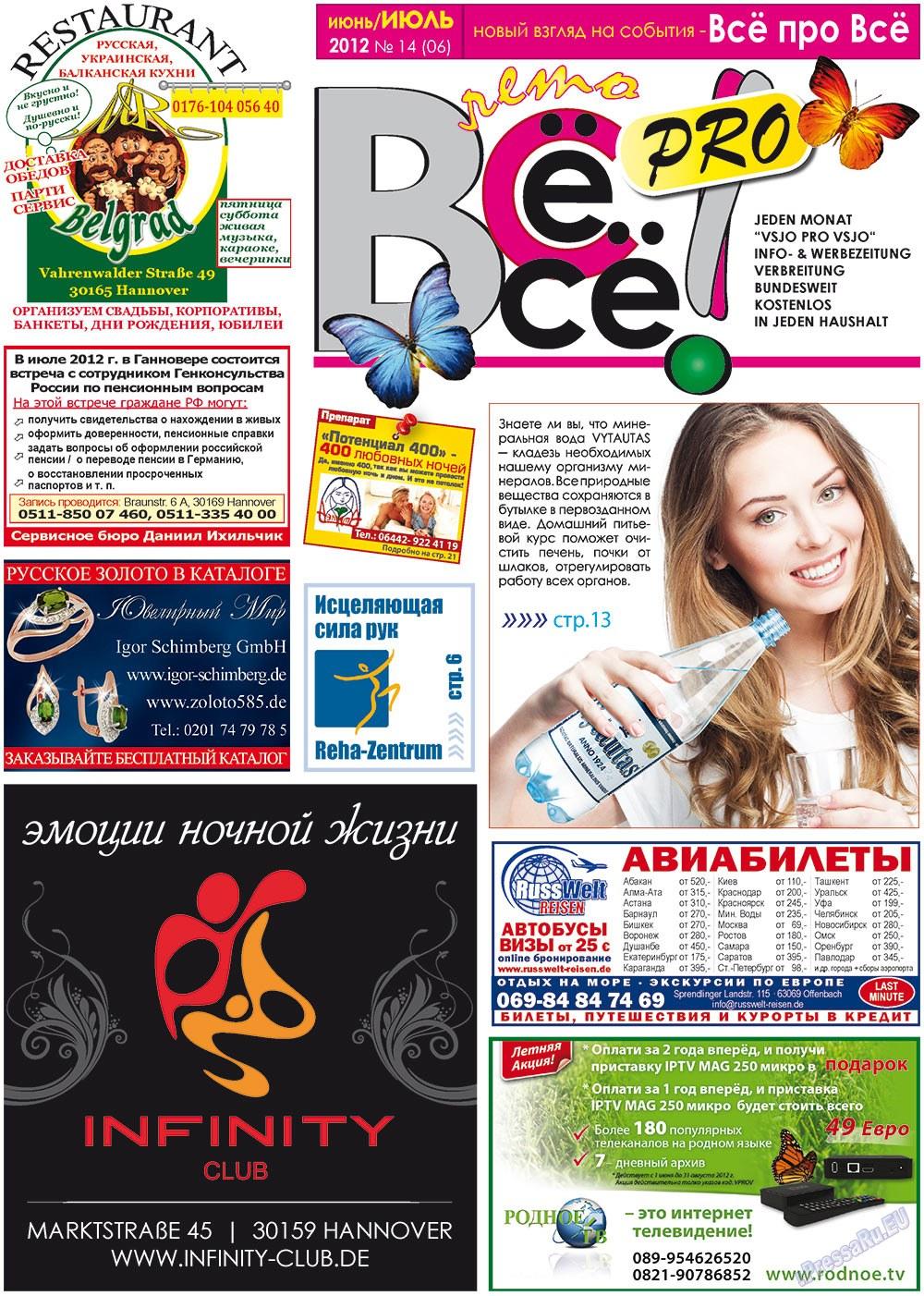 Все pro все (газета). 2012 год, номер 14, стр. 1