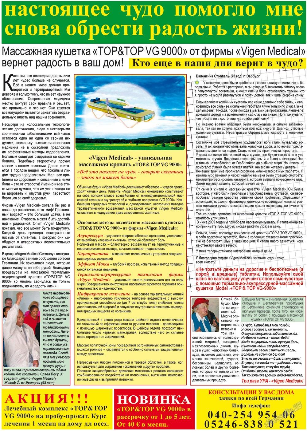 Все pro все (газета). 2012 год, номер 14, стр. 16