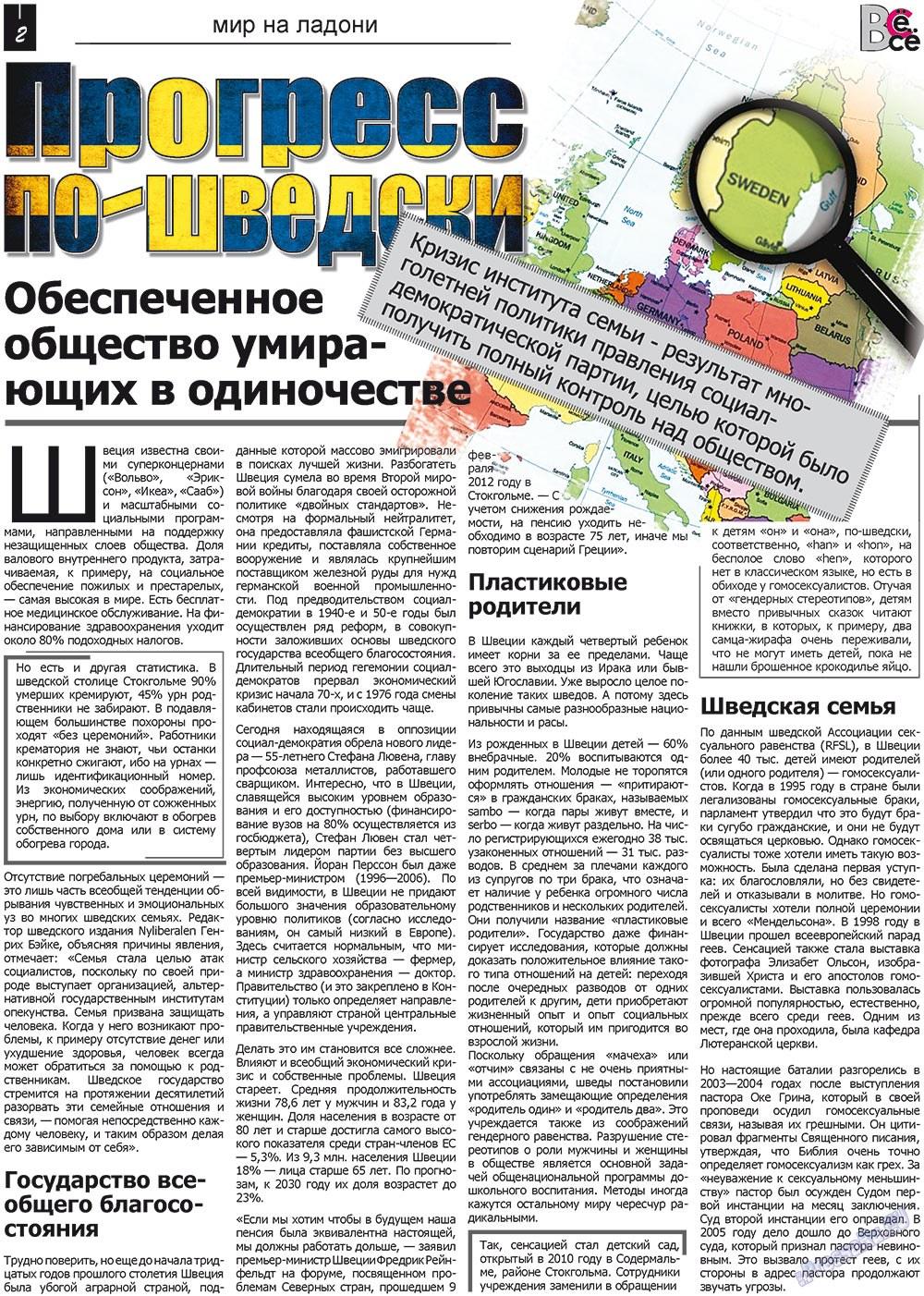 Все pro все (газета). 2012 год, номер 15, стр. 2