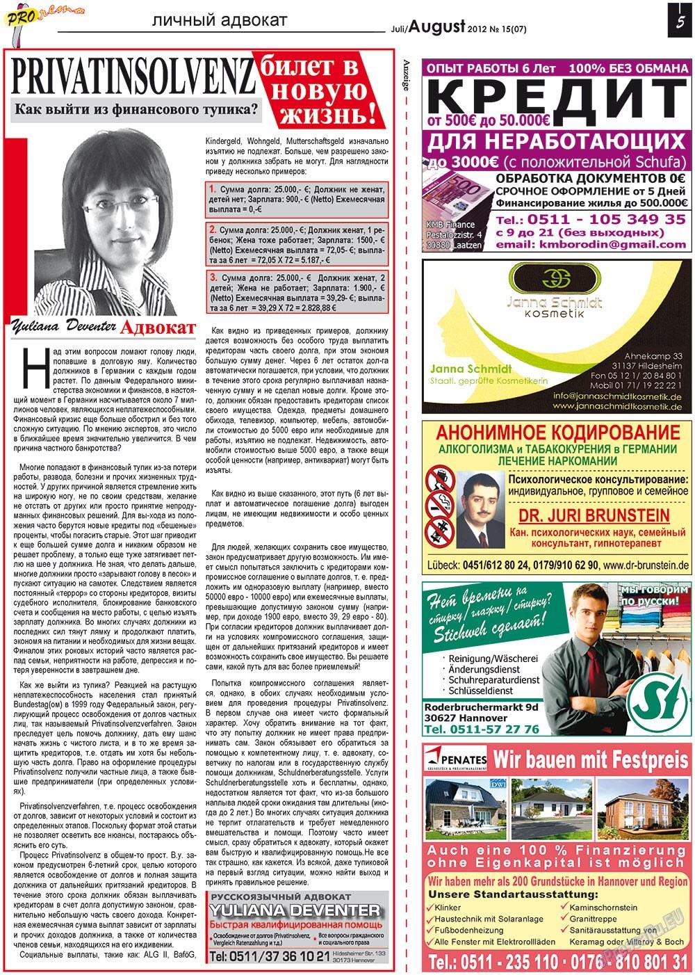 Все pro все (газета). 2012 год, номер 15, стр. 5