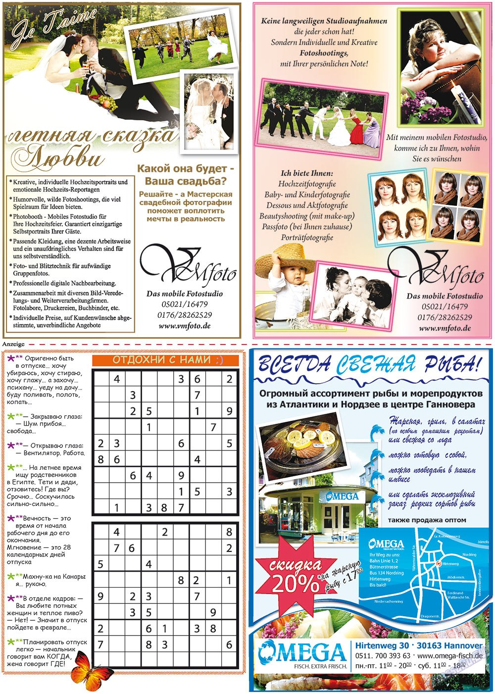Все pro все (газета). 2012 год, номер 15, стр. 9