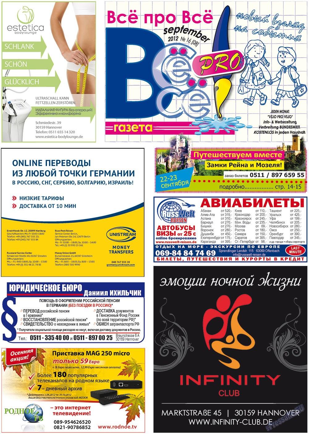 Все pro все (газета). 2012 год, номер 16, стр. 1