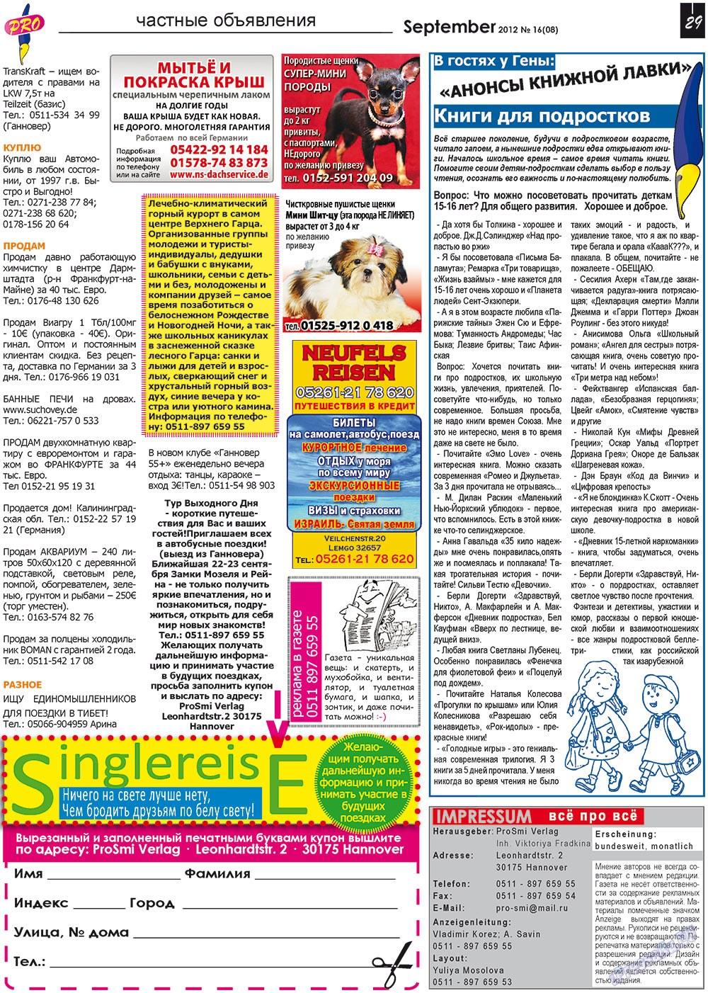 Все pro все (газета). 2012 год, номер 16, стр. 29