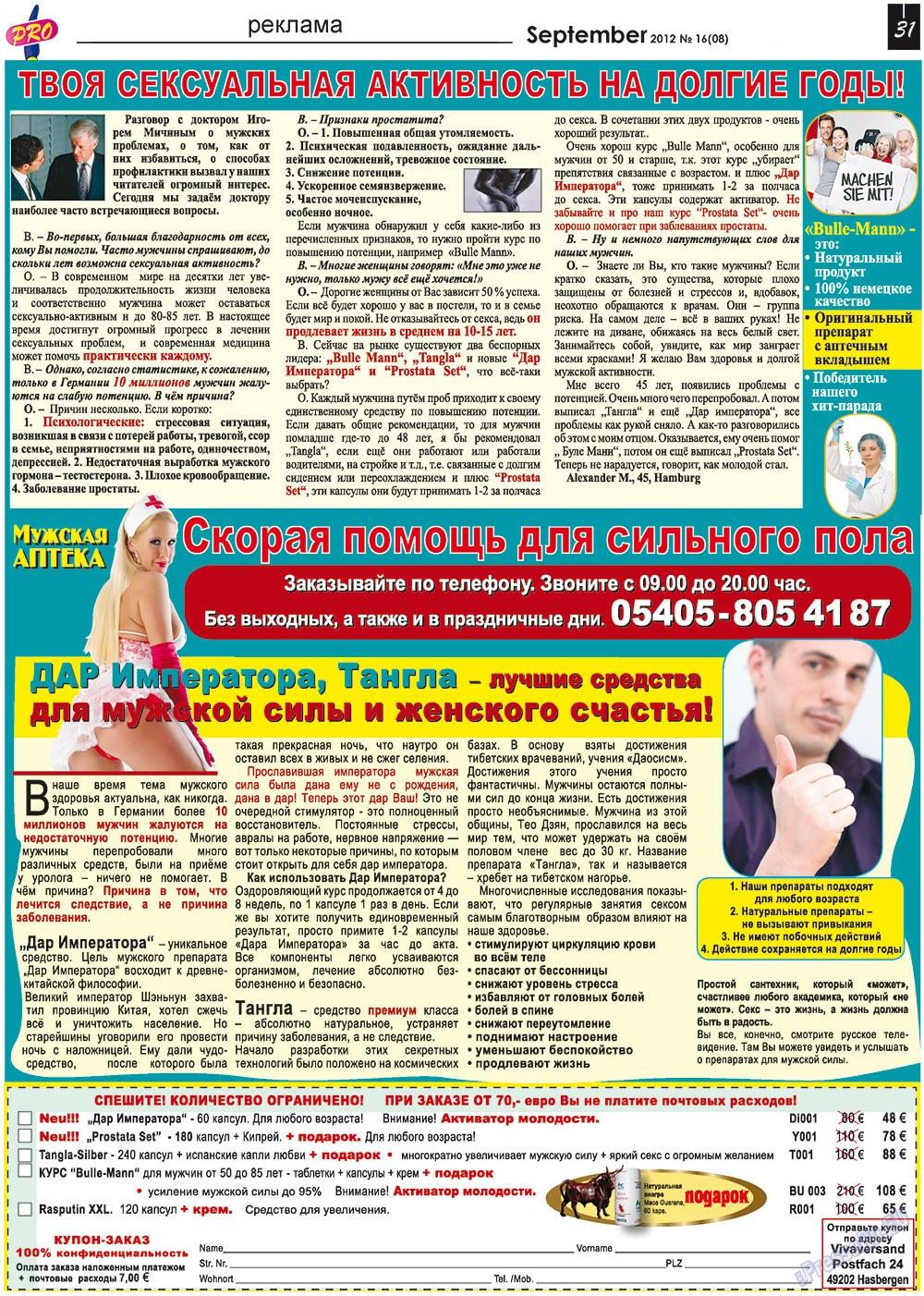 Все pro все (газета). 2012 год, номер 16, стр. 31
