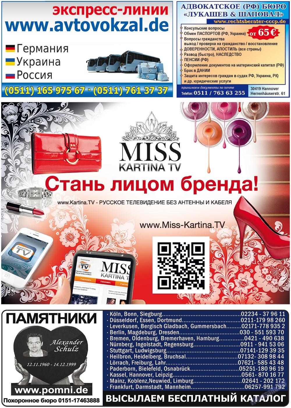 Все pro все (газета). 2012 год, номер 16, стр. 32