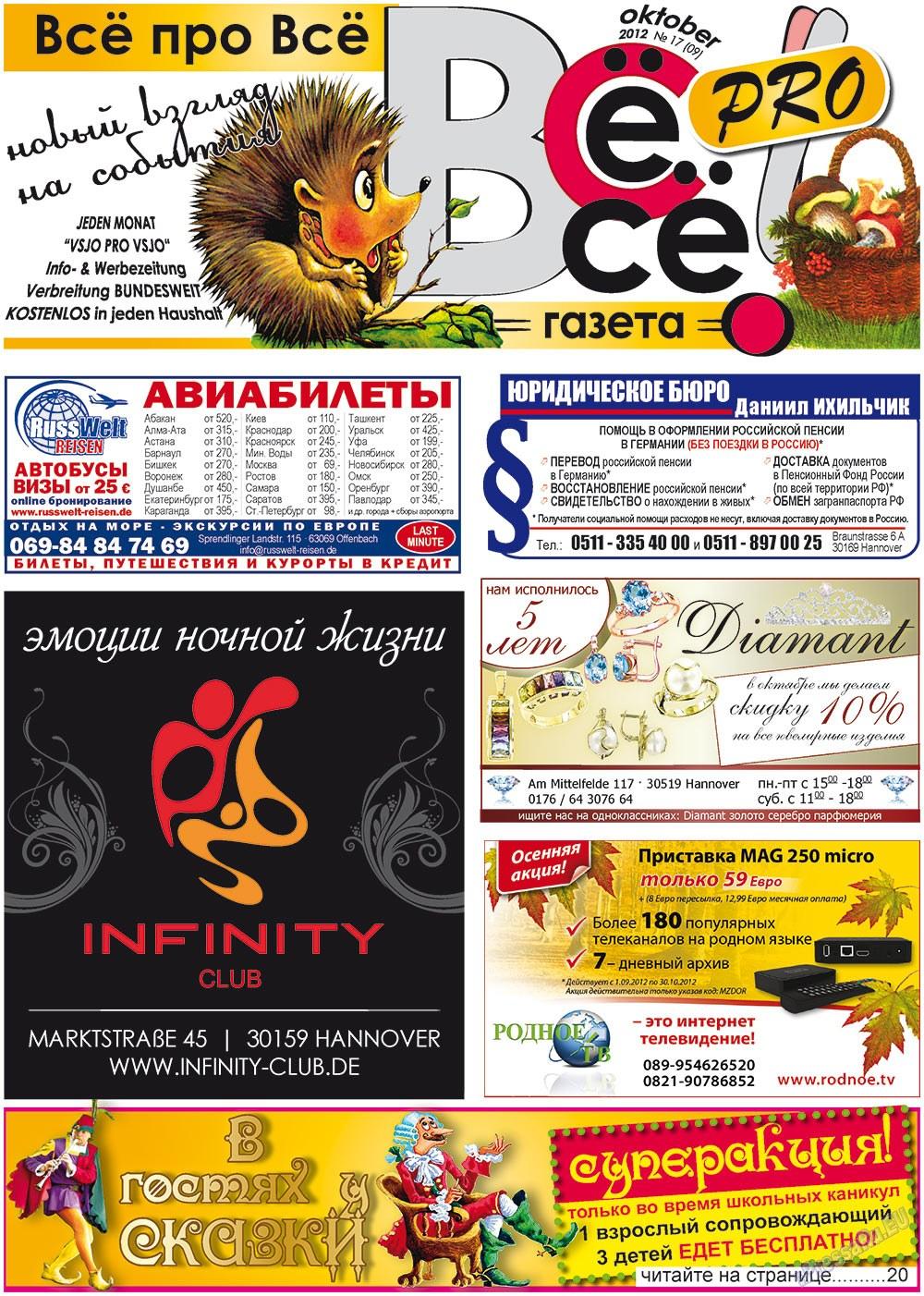 Все pro все (газета). 2012 год, номер 17, стр. 1