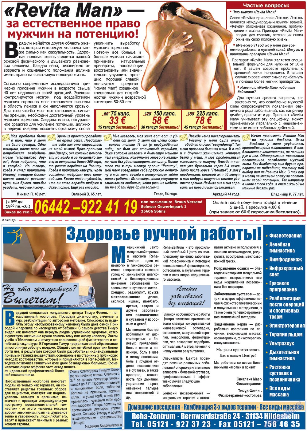 Все pro все (газета). 2012 год, номер 17, стр. 18