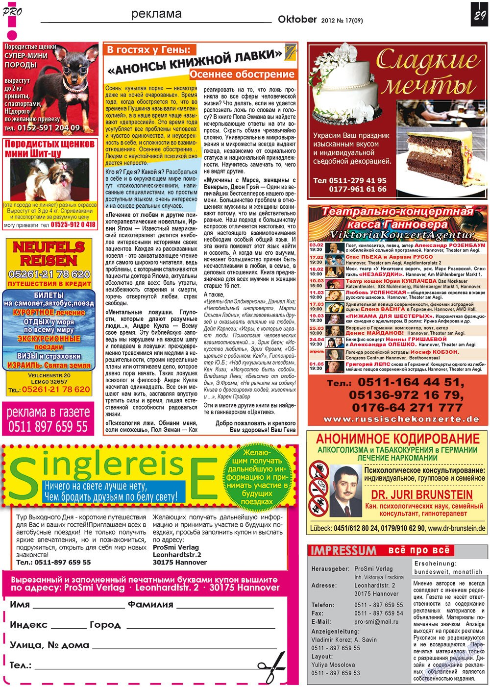Все pro все (газета). 2012 год, номер 17, стр. 29