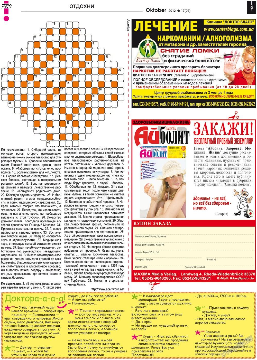 Все pro все (газета). 2012 год, номер 17, стр. 9