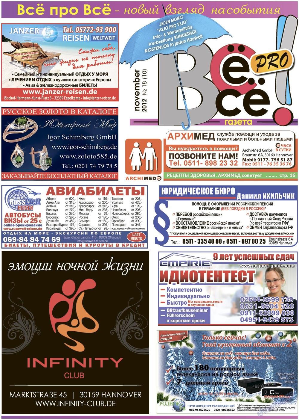 Все pro все (газета). 2012 год, номер 18, стр. 1