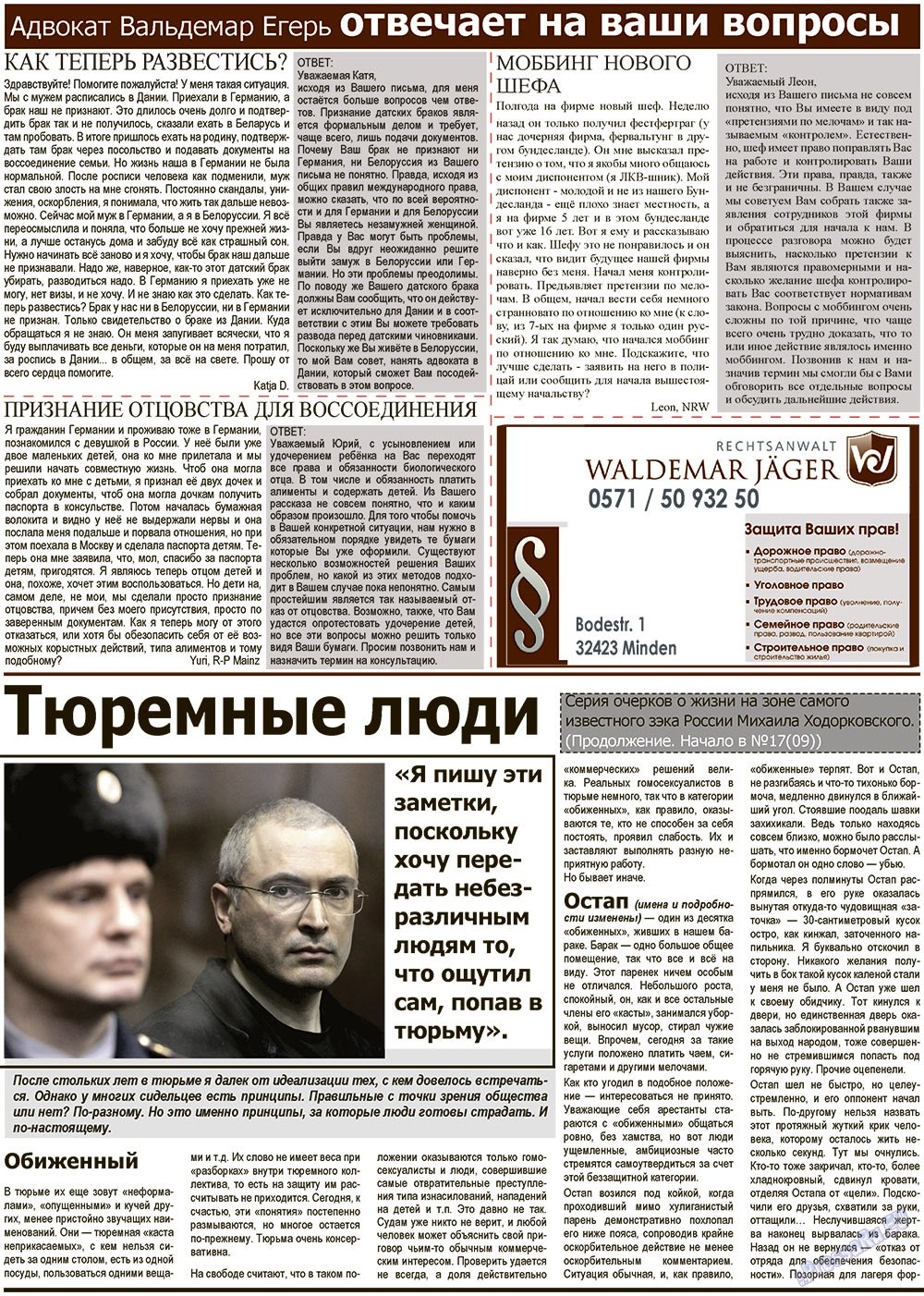 Все pro все (газета). 2012 год, номер 18, стр. 6