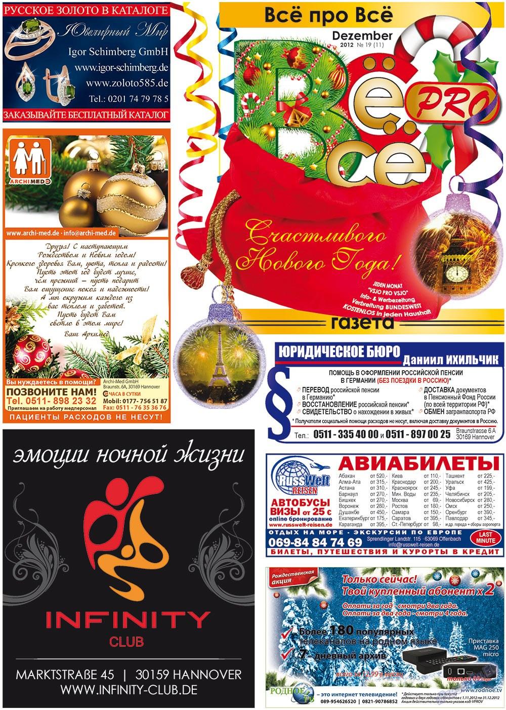 Все pro все (газета). 2012 год, номер 19, стр. 1