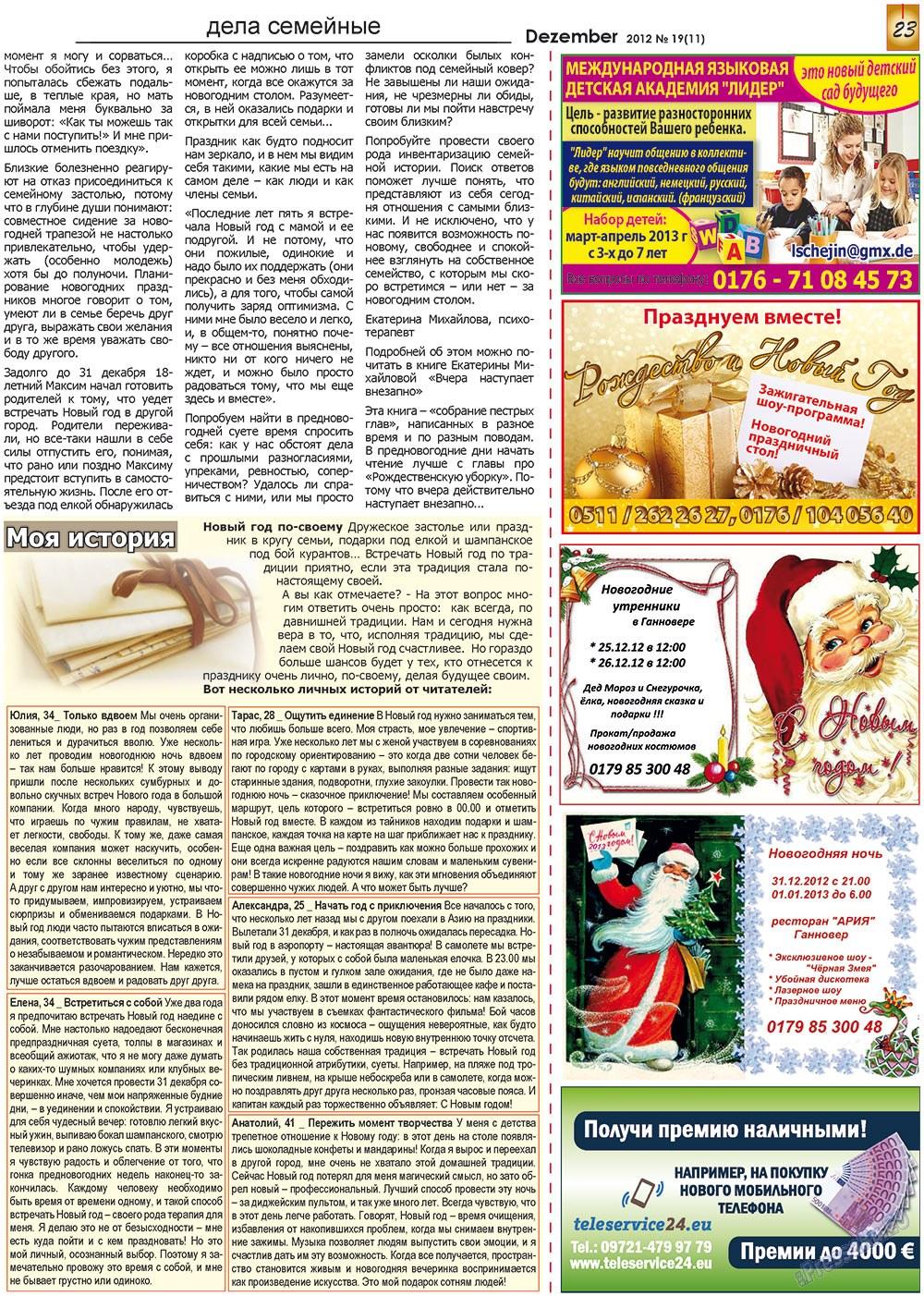Все pro все (газета). 2012 год, номер 19, стр. 23
