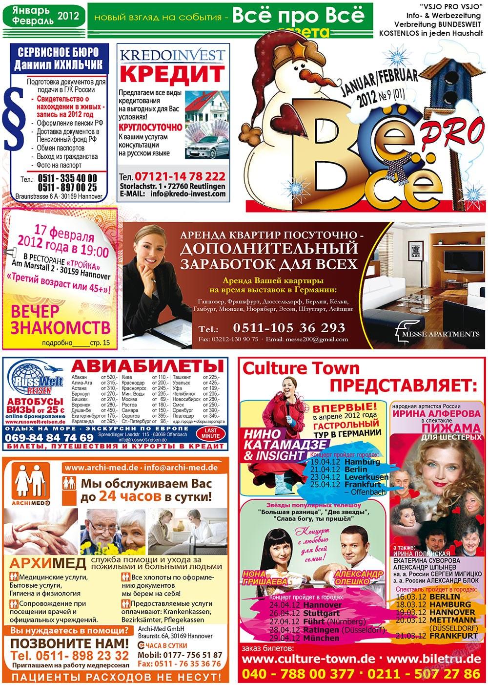 Все pro все (газета). 2012 год, номер 9, стр. 1