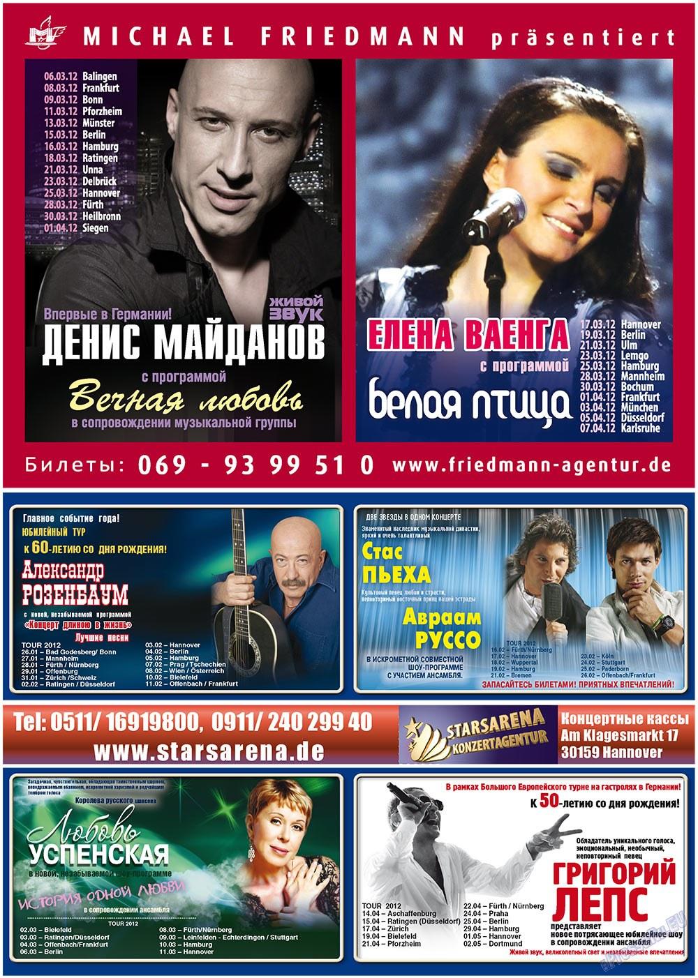Все pro все (газета). 2012 год, номер 9, стр. 2
