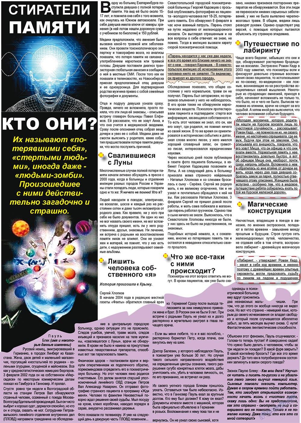 Все pro все (газета). 2012 год, номер 9, стр. 22