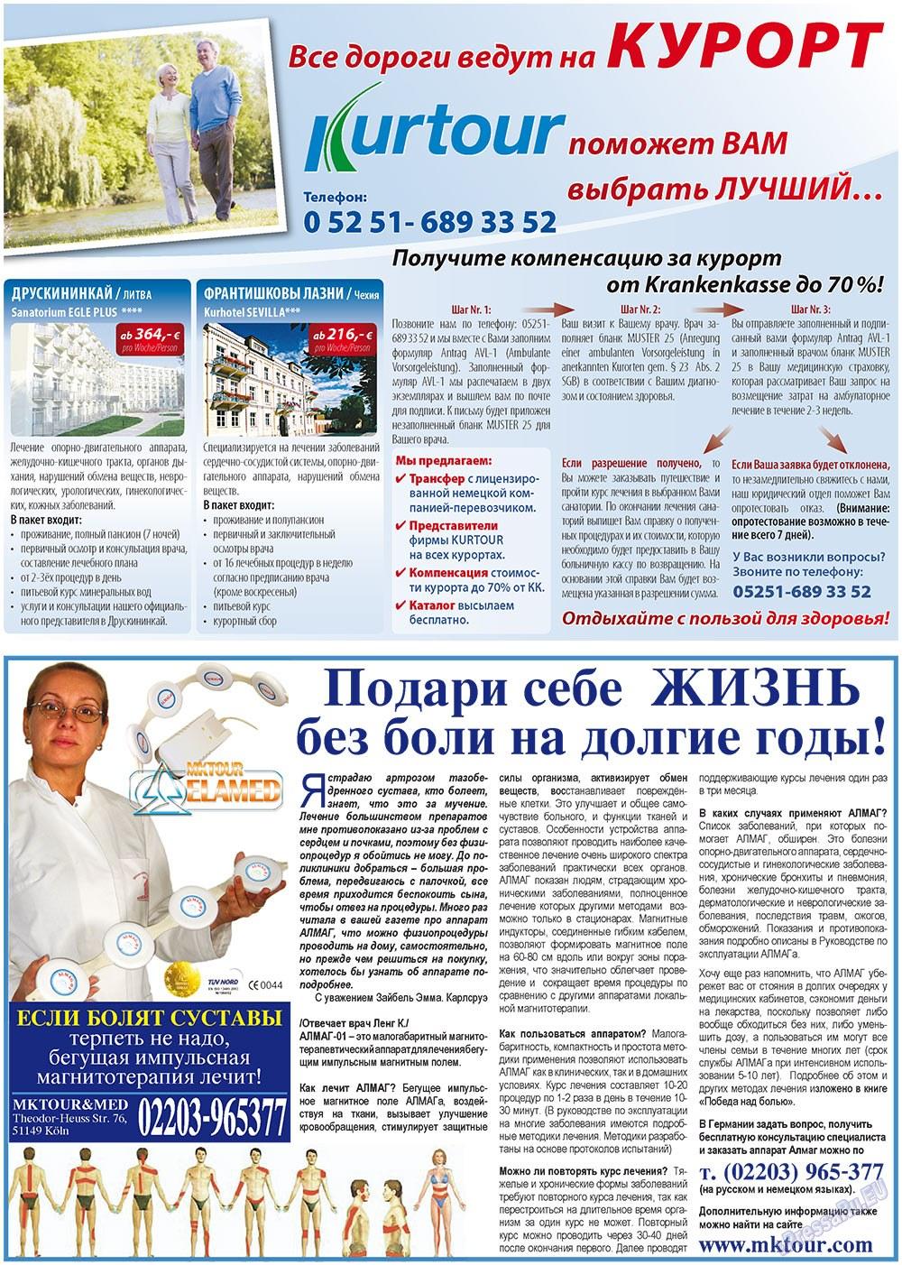 Все pro все (газета). 2012 год, номер 9, стр. 31