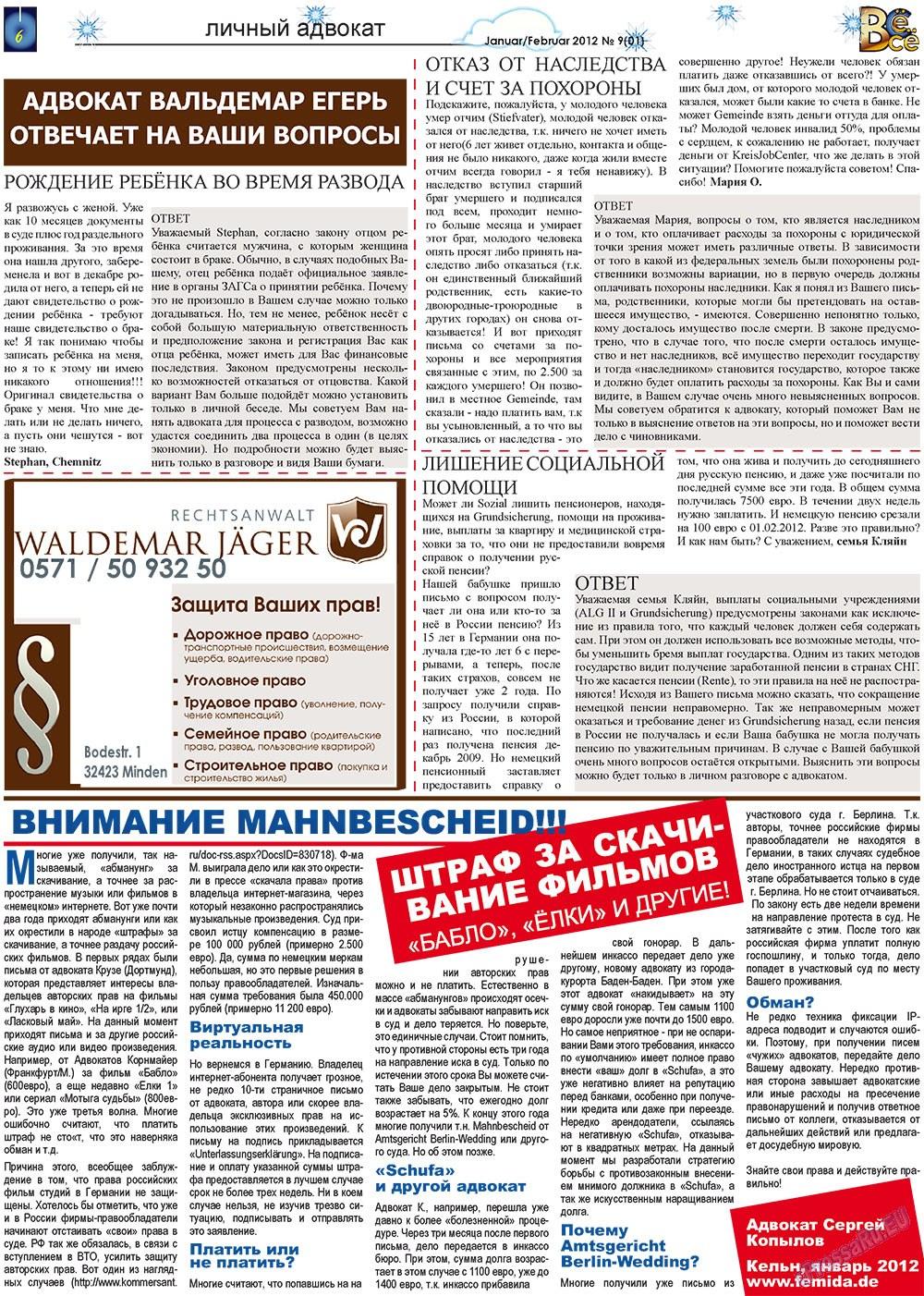 Все pro все (газета). 2012 год, номер 9, стр. 6