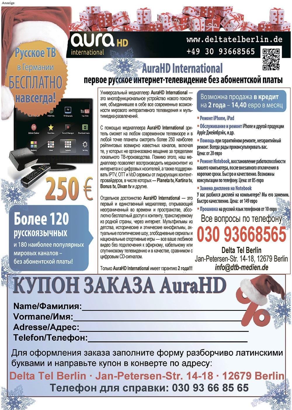 Все pro все (газета). 2013 год, номер 20, стр. 17