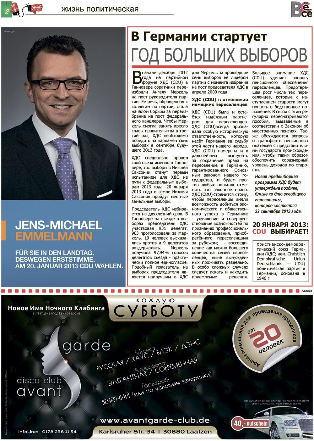 Все pro все (газета). 2013 год, номер 20, стр. 2