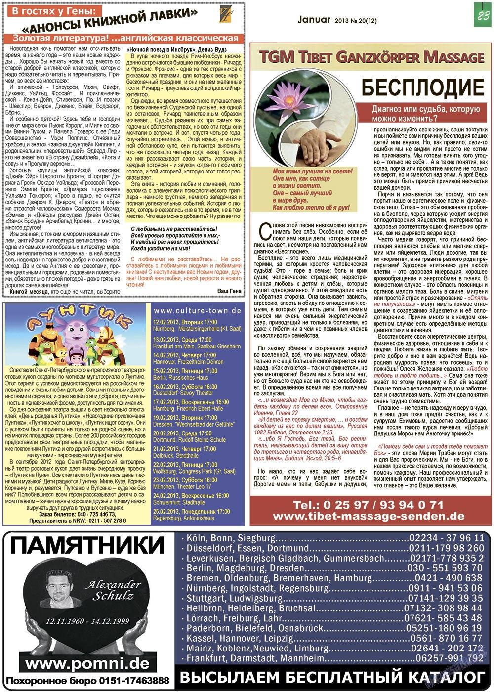 Все pro все (газета). 2013 год, номер 20, стр. 23