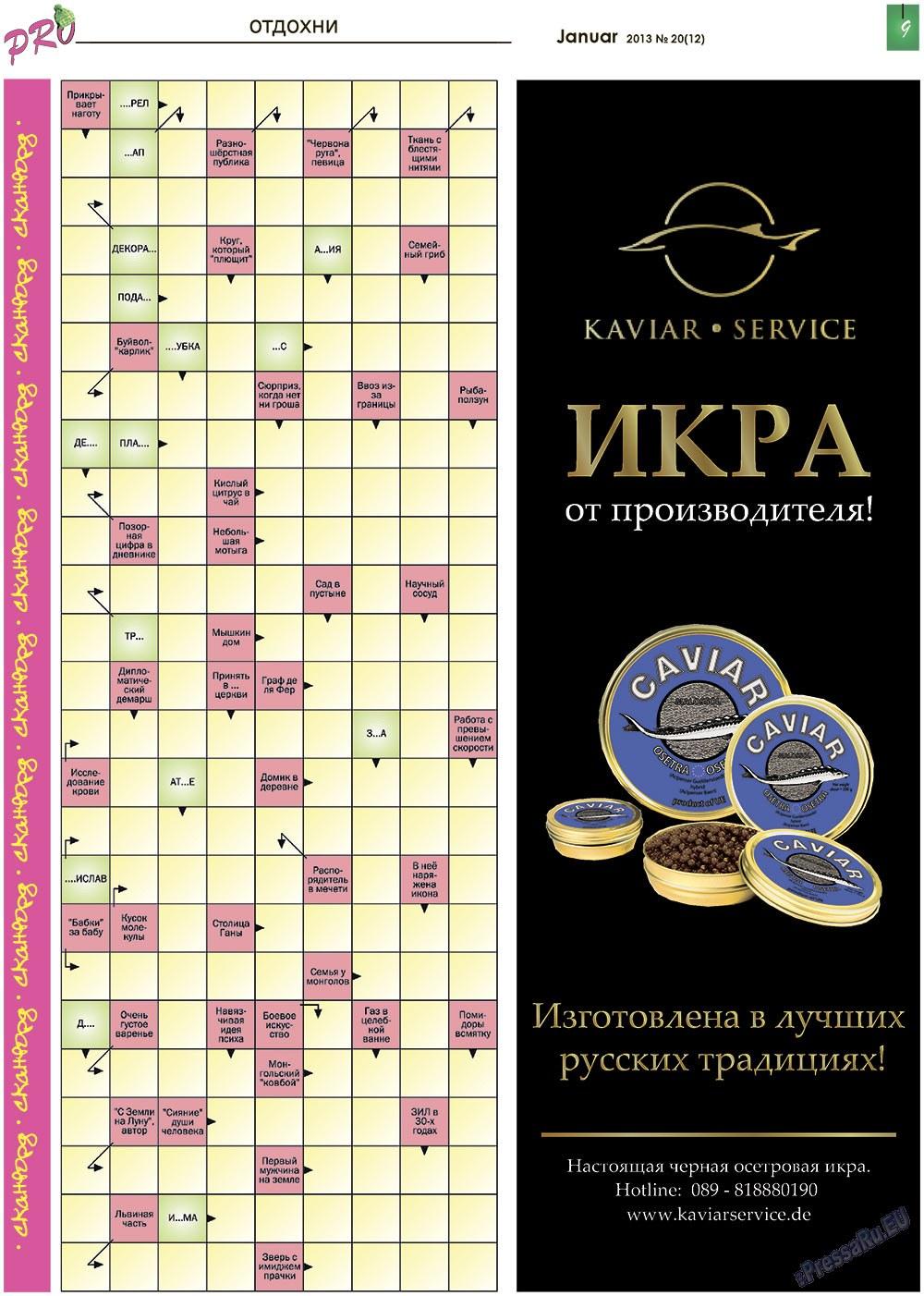 Все pro все (газета). 2013 год, номер 20, стр. 9