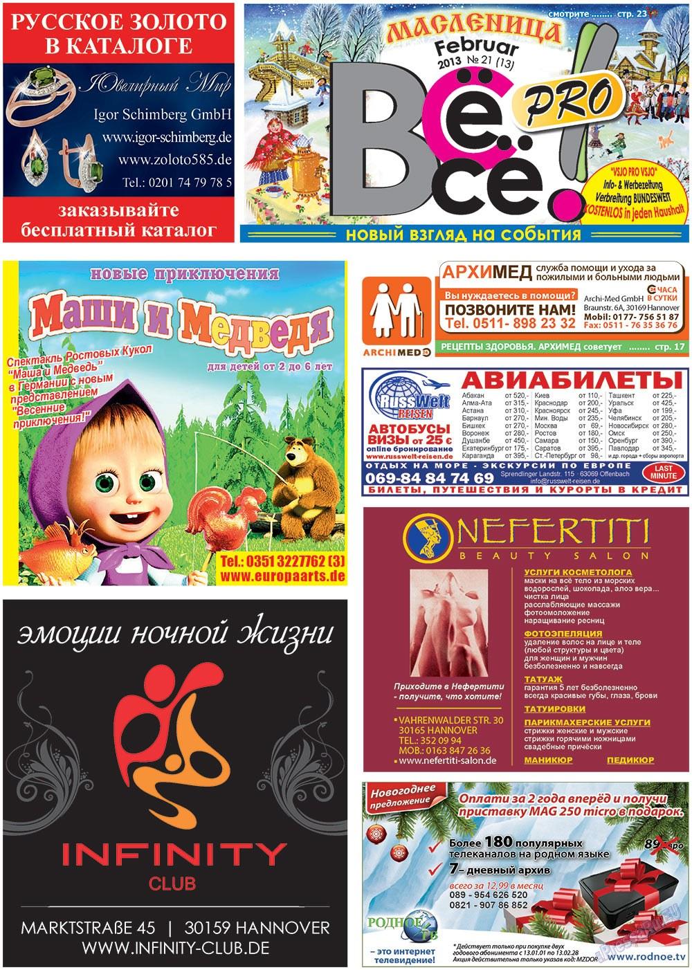 Все pro все (газета). 2013 год, номер 21, стр. 1